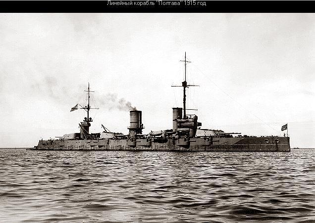 Фотография линкор полтава 1915 год