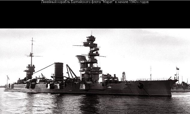 Фотография линейный корабль